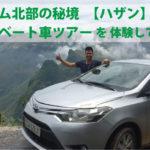 ベトナム北部の秘境【ハザン(Ha Giang)】プライベートカーツアー(2泊3日)を体験してみた!