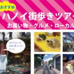 ハノイ街歩きツアー【お買い物・グルメ・ローカル体験】~ハノイの日本人宿Happy Houseが企画中!!~