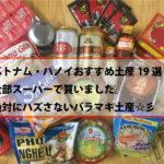 ベトナム・ハノイおすすめ土産19選!【全部スーパーで買いました。絶対にハズさないバラマキ土産☆彡】