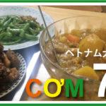 【休店中】ハノイ1人旅ごはんに「コムビンザン・Com70」はいかが?【ハノイ旧市街・150円(3万ドン)でベトナム家庭料理】を食べよう!
