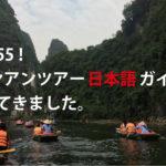 格安$55!「チャンアンツアー日本語ガイド付(ニンビンツアー)」に行ってきました。