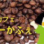 にほんごカフェ【はっぴーかふぇ】10月13日にスタート!!