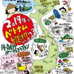 ハノイの地図屋さんのベトナム縦断MAPを見てね♪