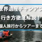世界遺産【チャンアン】行き方徹底解説!~個人旅行からツアーまで~