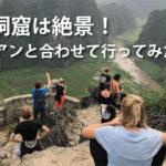 ムア洞窟(Mua Cave)は絶景!チャンアンと合わせて行ってみた。
