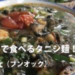 ハノイで食べるタニシ麺!【Bun Oc(ブンオック)】ぷりぷりで美味しいよ♪