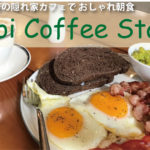 ハノイ旧市街の隠れ家カフェでおしゃれ朝食【Hanoi Coffee Station】