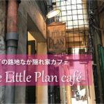 ハノイの路地なか隠れ家カフェ【The Little Plan café – ザ リトルプラン カフェ】