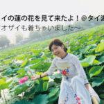 ハノイの蓮の花を見て来たよ!@タイ湖(西湖)~アオザイも着ちゃいました~