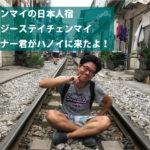 チェンマイの日本人宿【イージーステイチェンマイ】オーナー君がハノイに来たよ!