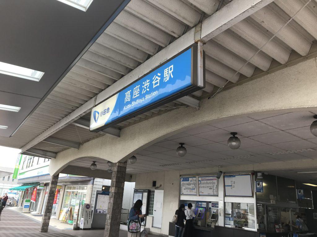 団地 いちょう 大和 市