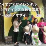 ハノイで【アオザイレンタル】1150円でインスタ映え写真!@イージーアオザイ